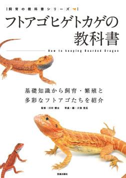 フトアゴヒゲトカゲの教科書-電子書籍
