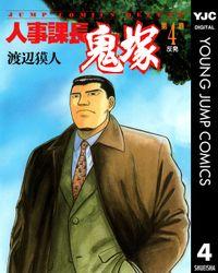 人事課長鬼塚 4