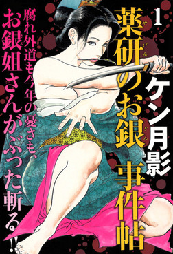 薬研のお銀事件帖(1)-電子書籍