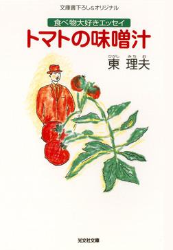 トマトの味噌汁~食べ物大好きエッセイ~-電子書籍