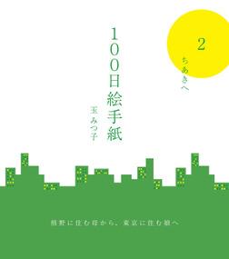 100日絵手紙 (2)-電子書籍