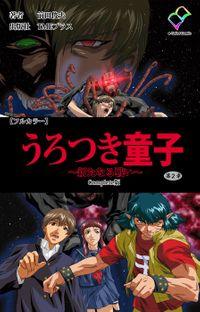 【フルカラー】うろつき童子 ~新たなる戦い~ 第2章 Complete版