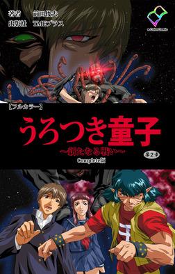 【フルカラー】うろつき童子 ~新たなる戦い~ 第2章 Complete版-電子書籍