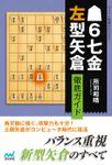 ▲6七金左型矢倉 徹底ガイド