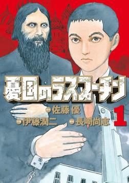 憂国のラスプーチン(1)-電子書籍