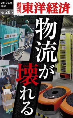 物流が壊れる―週刊東洋経済eビジネス新書No.205-電子書籍