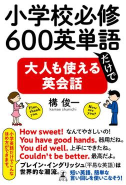 小学校必修600英単語だけで大人も使える英会話-電子書籍