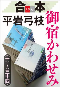 合本 御宿かわせみ(一)~(三十四)【文春e-Books】-電子書籍