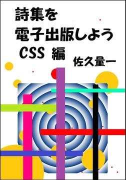 詩集を電子出版しよう CSS編-電子書籍