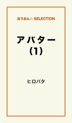アバター(1)-電子書籍