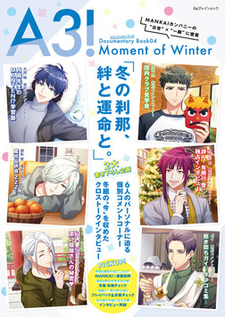 A3! ドキュメンタリーブック04 Moment of Winter-電子書籍