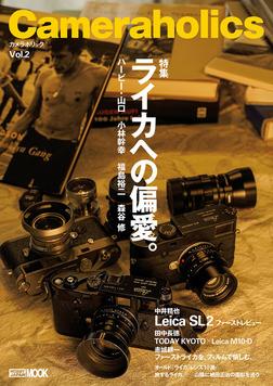 Cameraholics vol.2-電子書籍