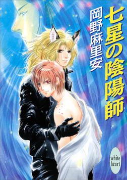 七星の陰陽師-電子書籍