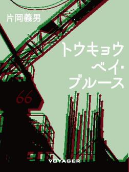 トウキョウベイ・ブルース-電子書籍