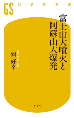 富士山大噴火と阿蘇山大爆発-電子書籍