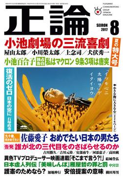 月刊正論2017年8月号-電子書籍