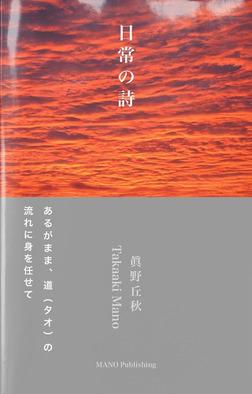 日常の詩 ――眞野丘秋写真集――-電子書籍