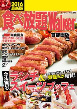 食べ放題Walker-電子書籍