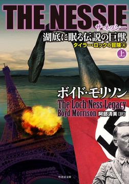 THE NESSIE ザ・ネッシー 湖底に眠る伝説の巨獣 上-電子書籍