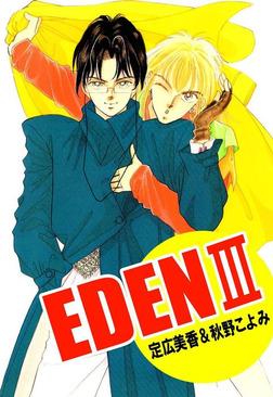 EDEN(3)-電子書籍