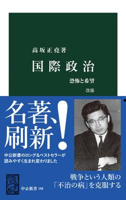 国際政治 改版 恐怖と希望-電子書籍
