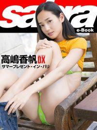 サマープレゼント・イン・バリ 高嶋香帆DX [sabra net e-Book]