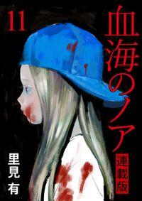 血海のノア WEBコミックガンマ連載版 第11話