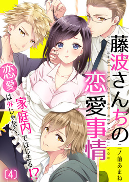 藤波さんちの恋愛事情~恋愛は外じゃなく、家庭内ではじまる!?(4)-電子書籍