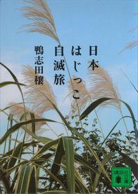 日本はじっこ自滅旅(講談社文庫)