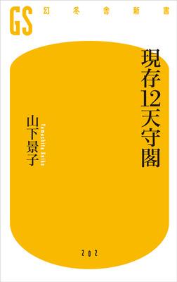 現存12天守閣-電子書籍