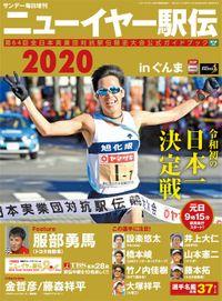 サンデー毎日増刊 ニューイヤー駅伝2020