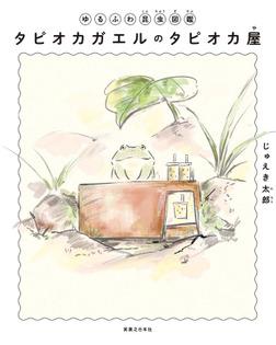 ゆるふわ昆虫図鑑 タピオカガエルのタピオカ屋-電子書籍
