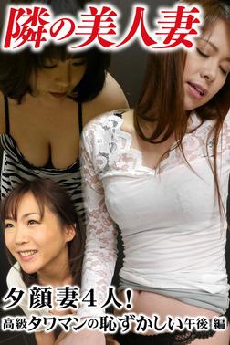 隣の美人妻 夕顔妻4人!高級タワマンの恥ずかしい午後 編-電子書籍