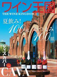 ワイン王国 2014年 07月号
