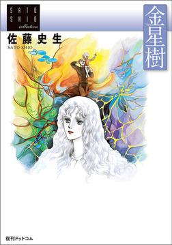金星樹-電子書籍