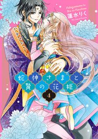 蛇神さまと贄の花姫 4