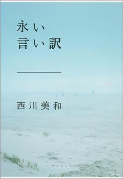 永い言い訳-電子書籍