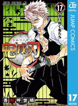 鬼滅の刃 17-電子書籍