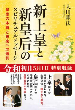 新上皇と新皇后のスピリチュアルメッセージ ―皇室の本質と未来への選択―-電子書籍