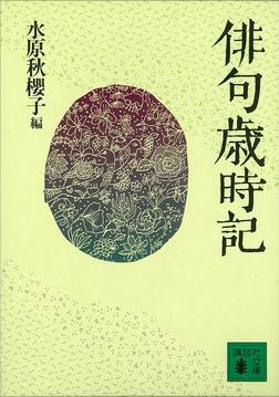 俳句歳時記-電子書籍