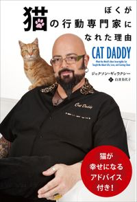 ぼくが猫の行動専門家になれた理由(パンローリング)