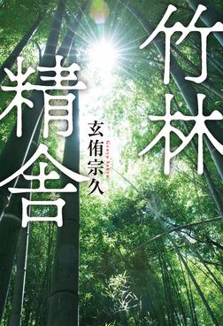 竹林精舎-電子書籍