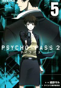 PSYCHO-PASS サイコパス 2 5巻