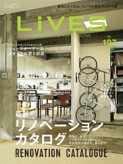 LiVES 107-電子書籍