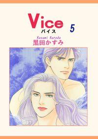 Vice 5巻