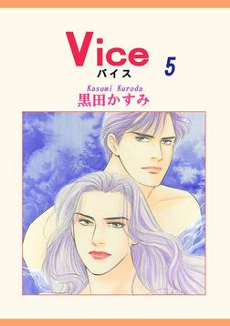 Vice 5巻-電子書籍