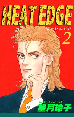 HEAT EDGE(2)-電子書籍