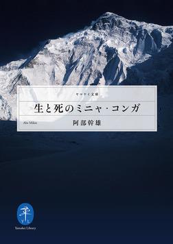 ヤマケイ文庫 生と死のミニャ・コンガ-電子書籍