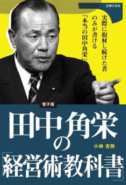 田中角栄の「経営術教科書」-電子書籍