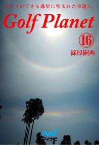 ゴルフプラネット 第16巻 ゴルフを全ての角度から楽しみたい人のために